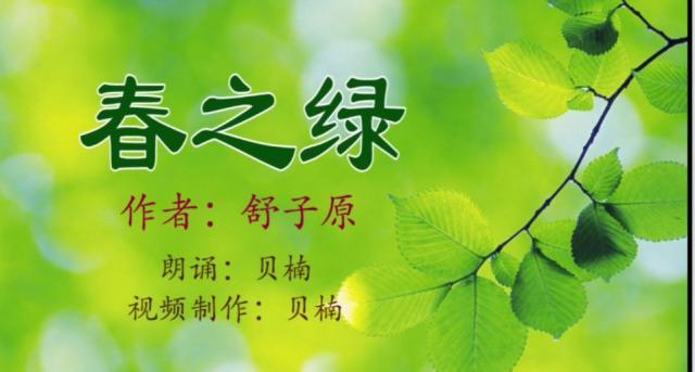 配乐散文朗诵:《春之绿》