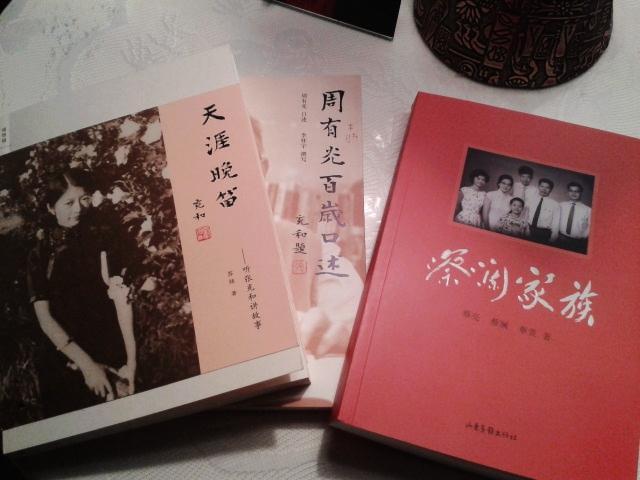 我读《蔡澜家族》
