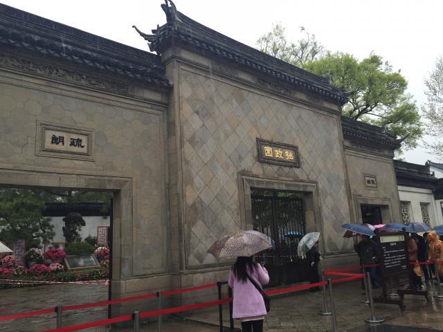 春和景明苏州行(二)雨中拙政园