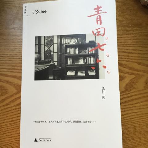 读《青田街七巷六号》