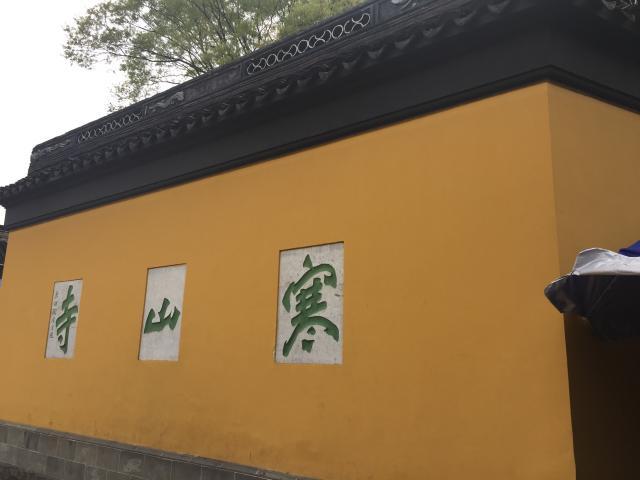 春和景明苏州行(五)寒山寺和惠和堂