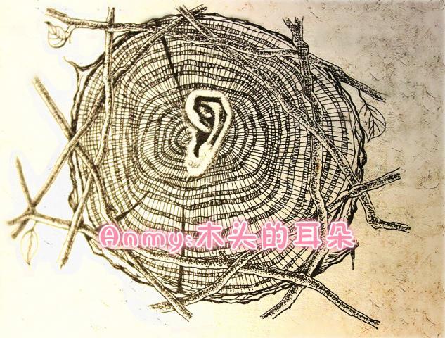 ANMY:木头的耳朵