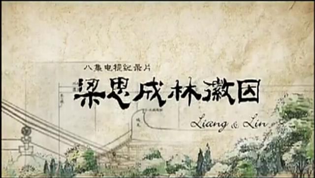 纪录片《梁思成 林徽因》有感